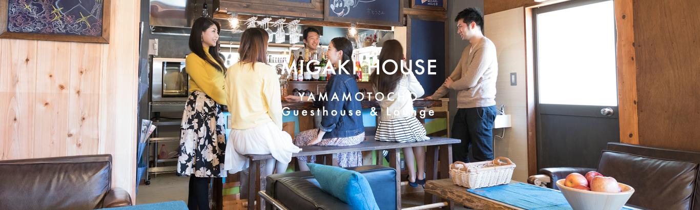 ミガキハウス MIGAKI HOUSE