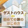 ゲストハウス×旅×出会い の始まる第一歩!